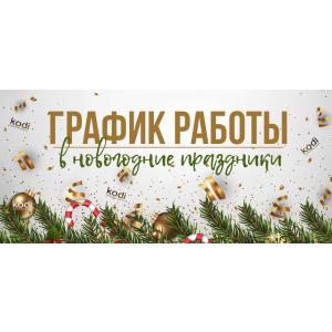 График работы в новогодние праздничные дни на 2017 год